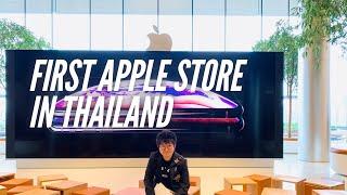 พาไปเดินเข้า Apple Store สาขาแรกในประเทศไทย ณ ICONSIAM