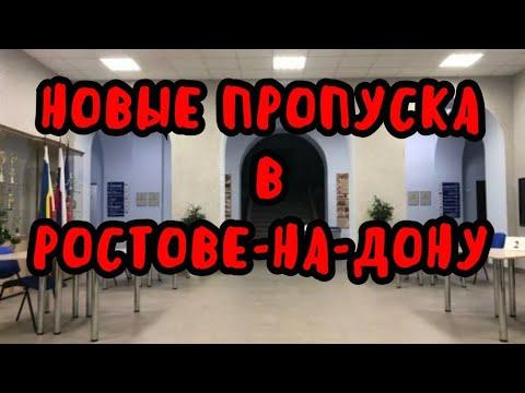 Новые пропуска в Ростове-на-Дону. ЗАЧЕМ??