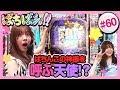 #60「ぱちんこの神様を呼ぶ天使!?」SKE48・ゼブラエンジェルのガチバトル ぱちばん!!…