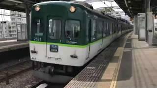 準急 京阪 萱島駅