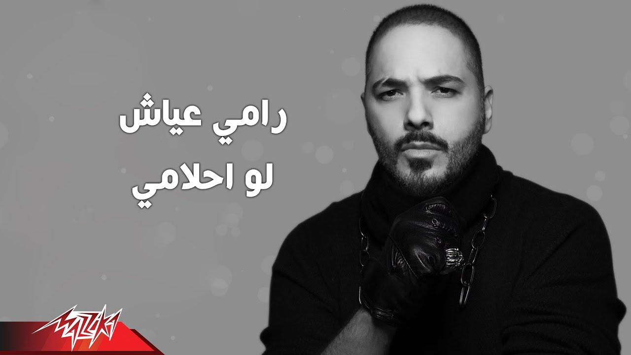 Ramy Ayach - Law Ahlami ( Lyrics Video - 2019 ) رامى عياش -  لو أحلامى