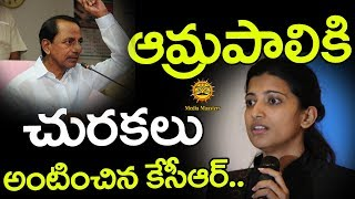 KCR Warning to Amrapali | KCR disappointed with Collector Amrapali | Media Masters