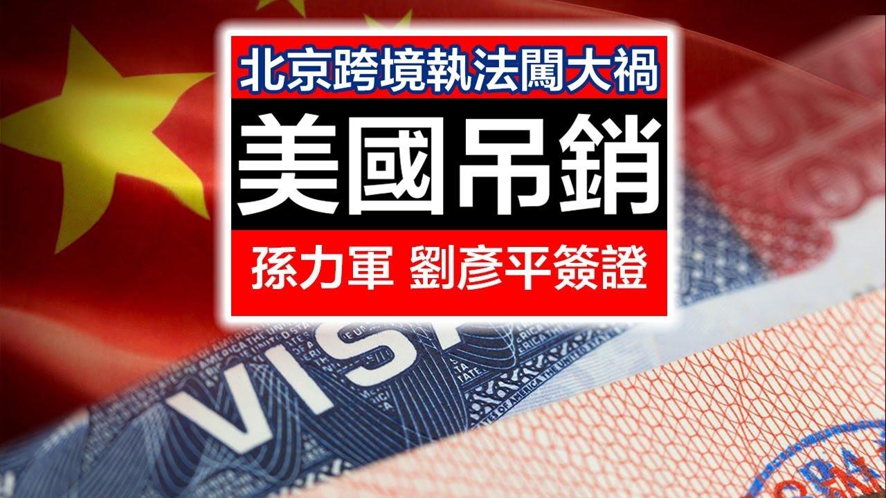 直播: 北京跨境執法闖大禍,美國吊銷孫力軍劉彥平簽證(《法治與社會》第73期)