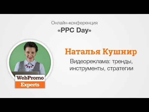 Видеореклама: тренды, инструменты, стратегии. PPC Day