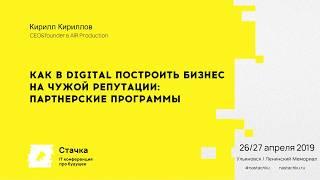Как в digital построить бизнес на чужой репутации — партнерские / Кирилл Кириллов