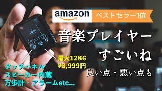 【3,999円】Walkman壊れたし格安&コンパクトな音楽プレーヤー買ってみたよ【Jolike MP3プレーヤー】【amazonベストセラー1位】 screenshot 1