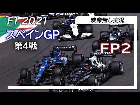 F1 2021 第4戦スペインGP FP2 ライブ実況 映像なし