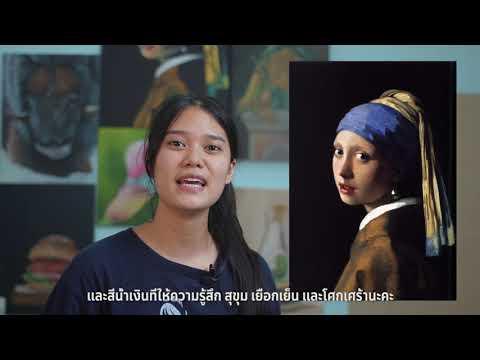 วิจารณ์งานศิลปะ (จิตรกรรม) - Girl with the pearl earring