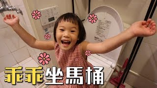 故事 | 練習上廁所必看:乖乖坐馬桶 | MOM&DAD thumbnail