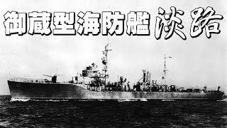 海防艦「淡路」・・・太平洋を駆け回り輸送船団を護衛し、自ら雷跡に入り船団を護る。