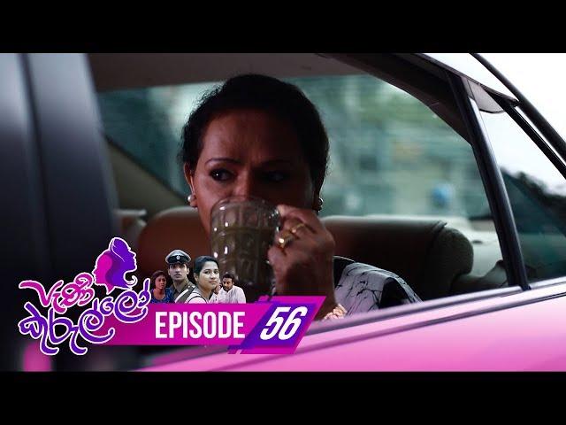 Peni Kurullo | Episode 56 - (2019-09-19) | ITN