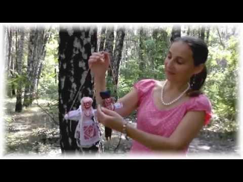 Видео Славянская свадебная кукла