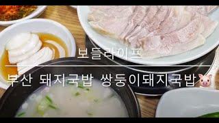 [보들라이프] 부산 돼지국밥 맛집 쌍둥이돼지국밥 본점