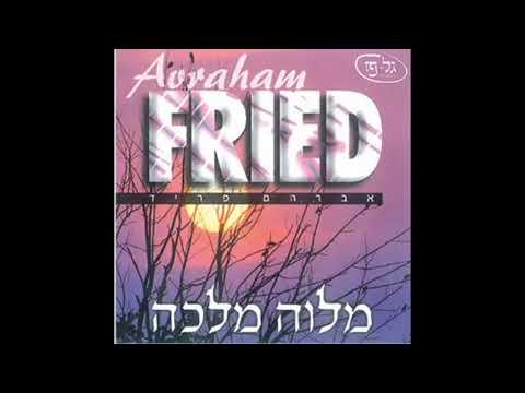 המבדיל - מלוה מלכה - אברהם פריד - hamavdil - melave malka -avraham fried
