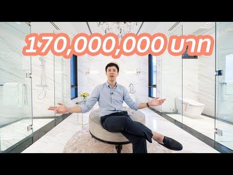 คฤหาสน์สุดหรู 170 ล้าน ข้างบ้านติดสนามกอล์ฟ! ท้อปสุดจากค่ายเมเจอร์! | Mavista กรุงเทพกรีฑา by MJ1