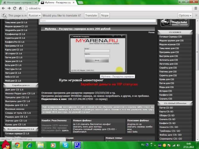 Майарена бесплатный хостинг как поставить сервере на хостинг