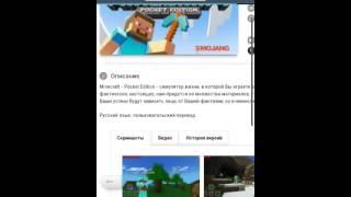 Как скачать Minecraft pe 0.10.0 на андроид