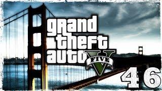 Grand Theft Auto V. Серия 46 - Настоящий друг.