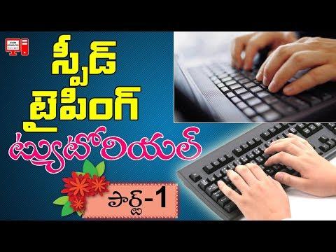 Speed Typing Tutorial in Telugu #01  Increase Typing Speed   Learn Computer Telugu Channel