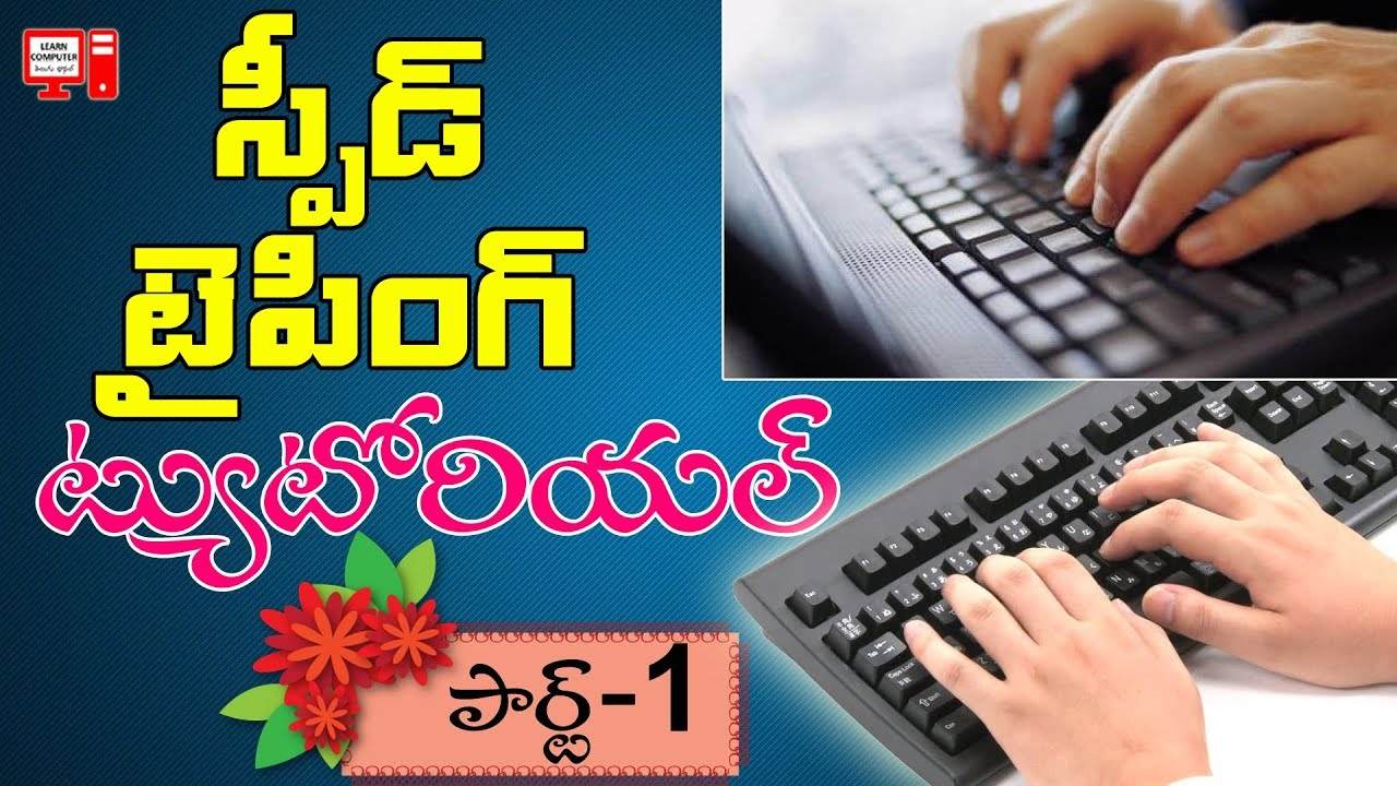 Download Speed Typing Tutorial in Telugu #01| Increase Typing Speed | Learn Computer Telugu Channel