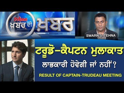 PRIME KHABAR DI KHABAR #420_Result Of Captain-Trudeau Meeting.(20-FEB-2018)