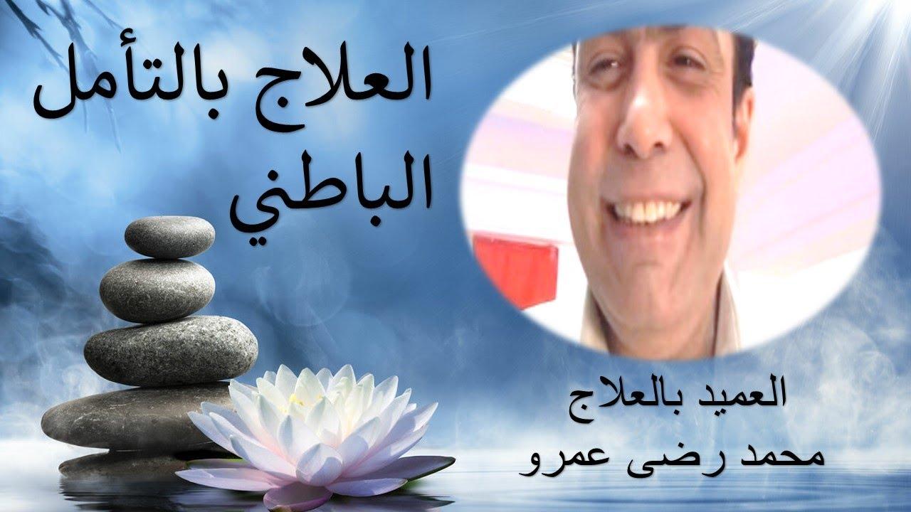 العلاج بالتأمل الباطني محمد رضى عمرو