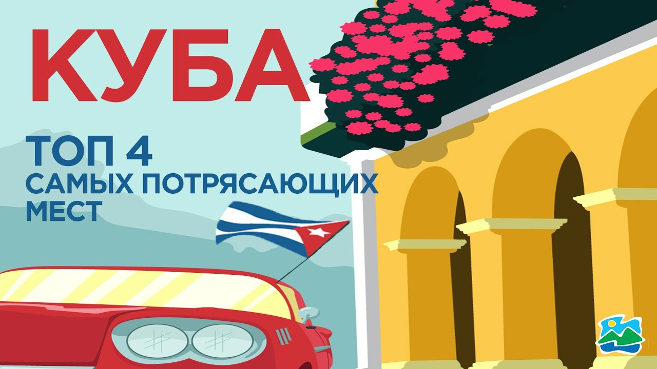 Отдых на кубе. Топ 4 самых потрясающих мест Кубы