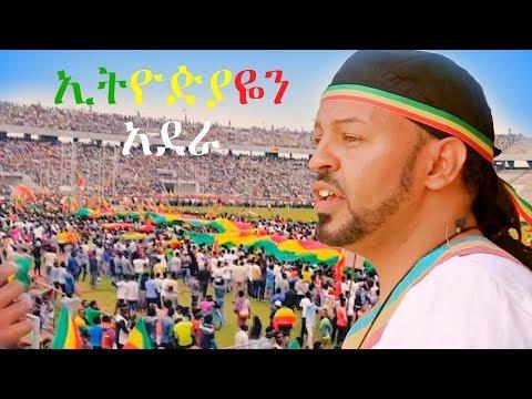 Mati Tefera - Ethiopiayen Adera |  ኢትዮዽያዬን አደራ - New Ethiopian Music Dedicated to Dr Abiy Ahmed