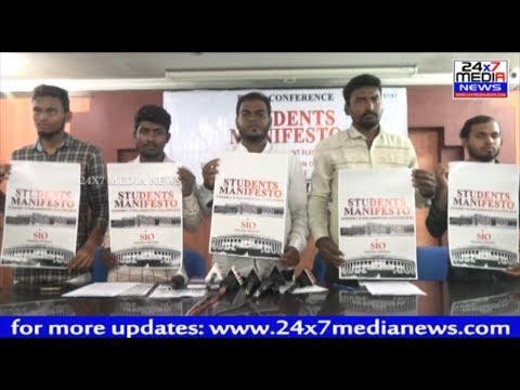 Students Manifesto | Students Islamic Organisation Of India | Andhra Pradesh Zone