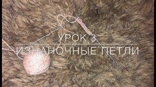 Урок 3. Изнаночная петля, 2 вида. Уроки вязания спицами для начинающих с нуля от Счастливой Улитки