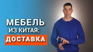 видео Китайские товары оптом со склада в России: основные нюансы