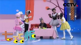 《七巧板》快乐宝贝爱戏剧 宠物与贼 20200314 | CCTV少儿