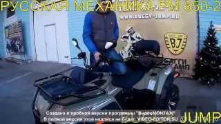 Русская Механика РМ 650-2.  Видео обзор от компании BUGGY JUMP