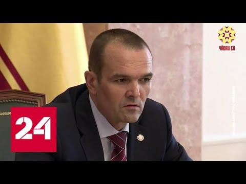 Потеря связи с реальностью: скандалы привели к смене власти в Чувашии - Россия 24