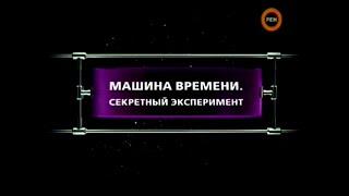 Машина времени. Секретный эксперимент Фантастические истории Рен-ТВ 2009