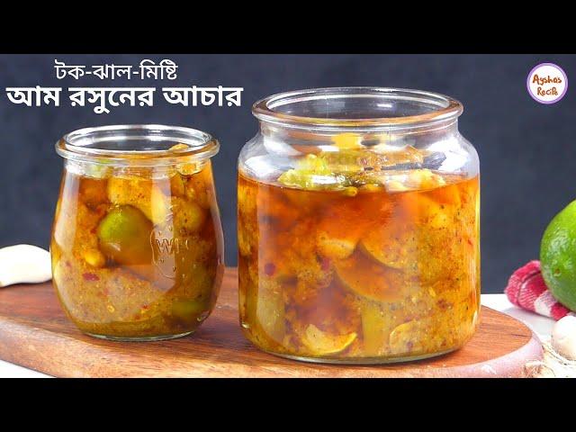 টক-ঝাল-মিষ্টি আম রসুনের আচার | কাঁচা আমের আচার | Kacha Amer Achar, Am Rosuner Achar, Mango Pickle
