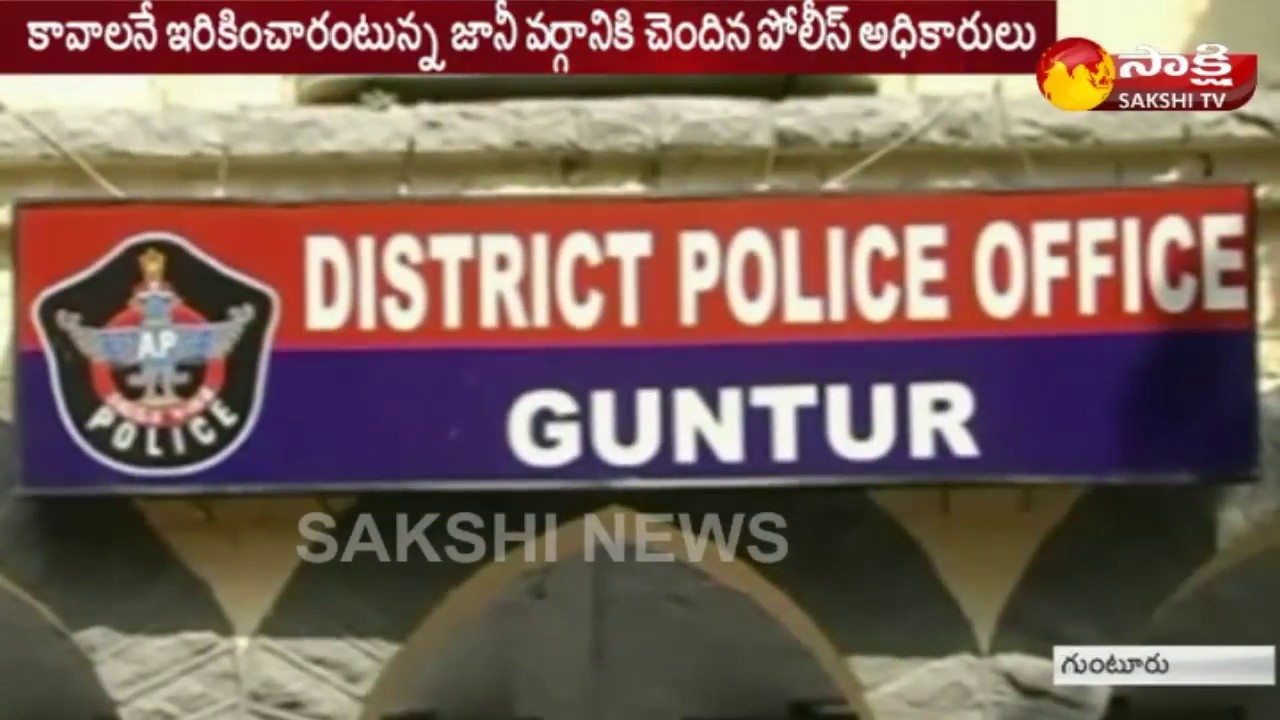 Guntur Police Politics | గుంటూరు పోలీస్ శాఖలో వర్గవిభేదాలు   - Watch  Exclusive
