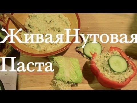 Как Приготовить Хумус | Сыроедческая Паста из Нута