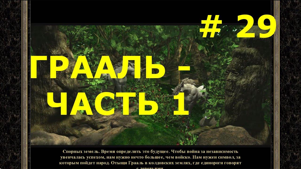 Герои 3 - HD-версия Возрождение Эрафии | Кампания - Семена Недовольства - Грааль - ч.1