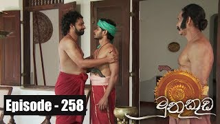 Muthu Kuda | Episode 258 31st January 2018 Thumbnail