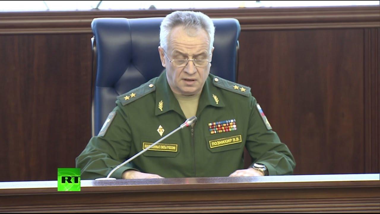 Трансляция брифинга Минобороны России по ситуации в Сирии
