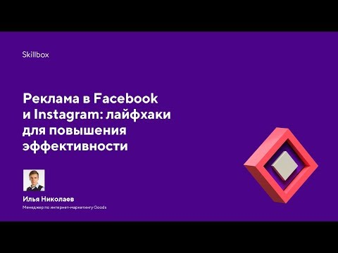 Реклама в Facebook и Instagram: лайфхаки для повышения эффективности