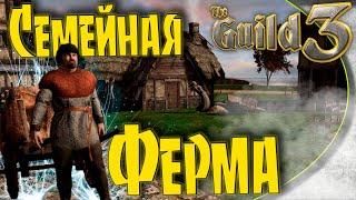 The Guild 3 - Фермер #1 Успешная семейная ферма!
