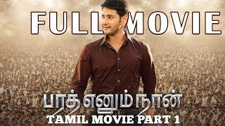 Bharat Ennum Naan - Tamil Movie Part 1 - Mahesh Babu | Kiara Advani | Devi Sri Prasad
