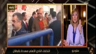 هنا العاصمة | شيرين شمس يوضح حقيقة بطلان انتخابات النادى الاهلى القادمة