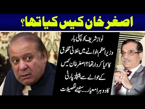 Nawaz Sharif And ISI ( خلائی مخلوق) || Asghar Khan's Case Details by  Siddique Jan || Supreme Court