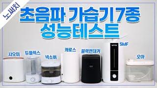 초음파가습기 7종 성능비교(가습성능, 세척, 소음, 사…