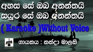 Ahasa se oba ananthai karaoke - without voice, Nanda malani