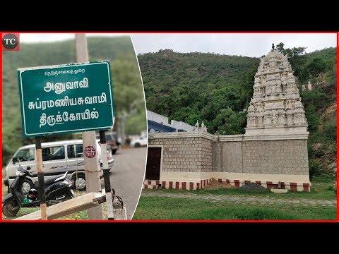 Murugan Kovil - Arulmigu Anuvavi Subramanyaswamy Temple At Periya Thadagam, Coimbatore