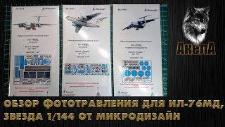 Обзор наборов фототравления для Ил-76МД, Звезда 1/144 от Микродизайн